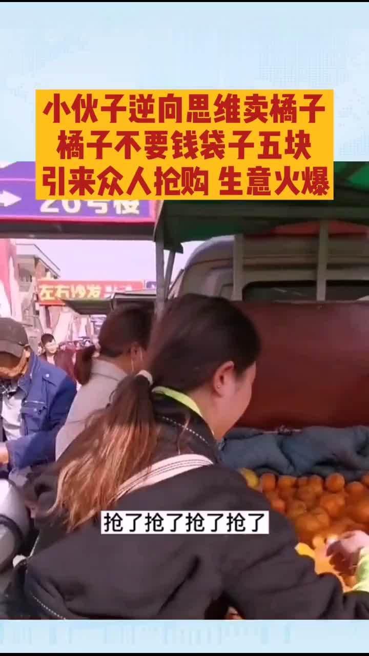 橘子不要钱,袋子5块,如许的橘子你会买吗?