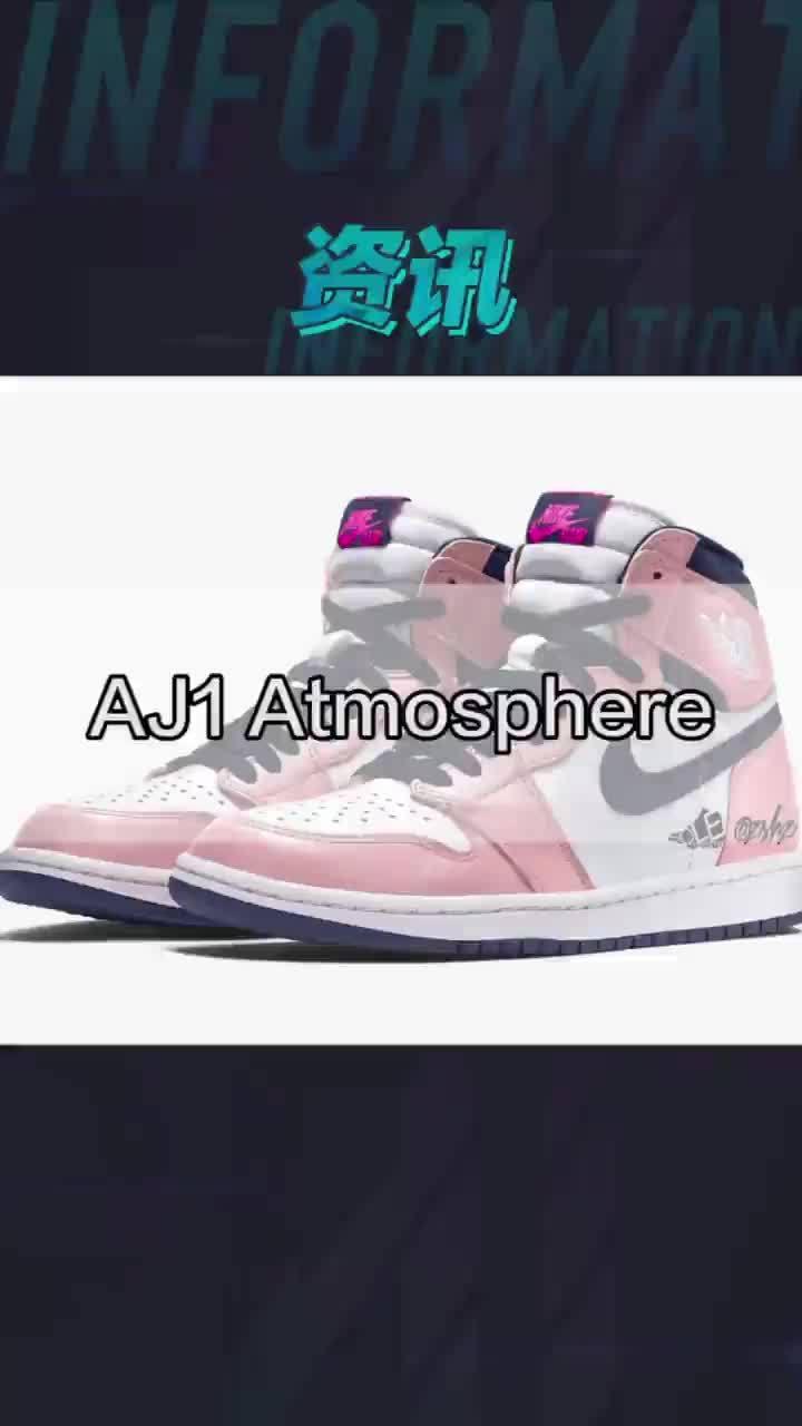 """谁不心动!Air Jordan 1 新配色 """"Atmosphere"""" 或将于明年发售"""