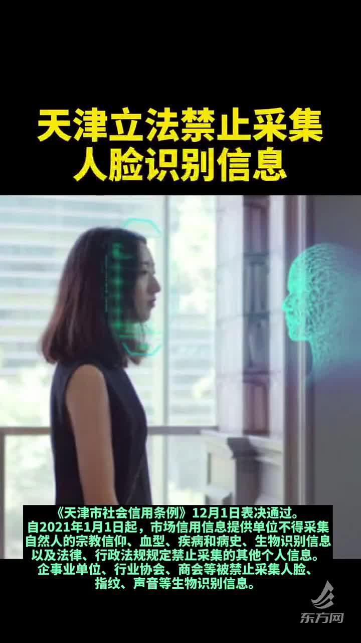 《天津市社会信用条例》12月1日表决通过……