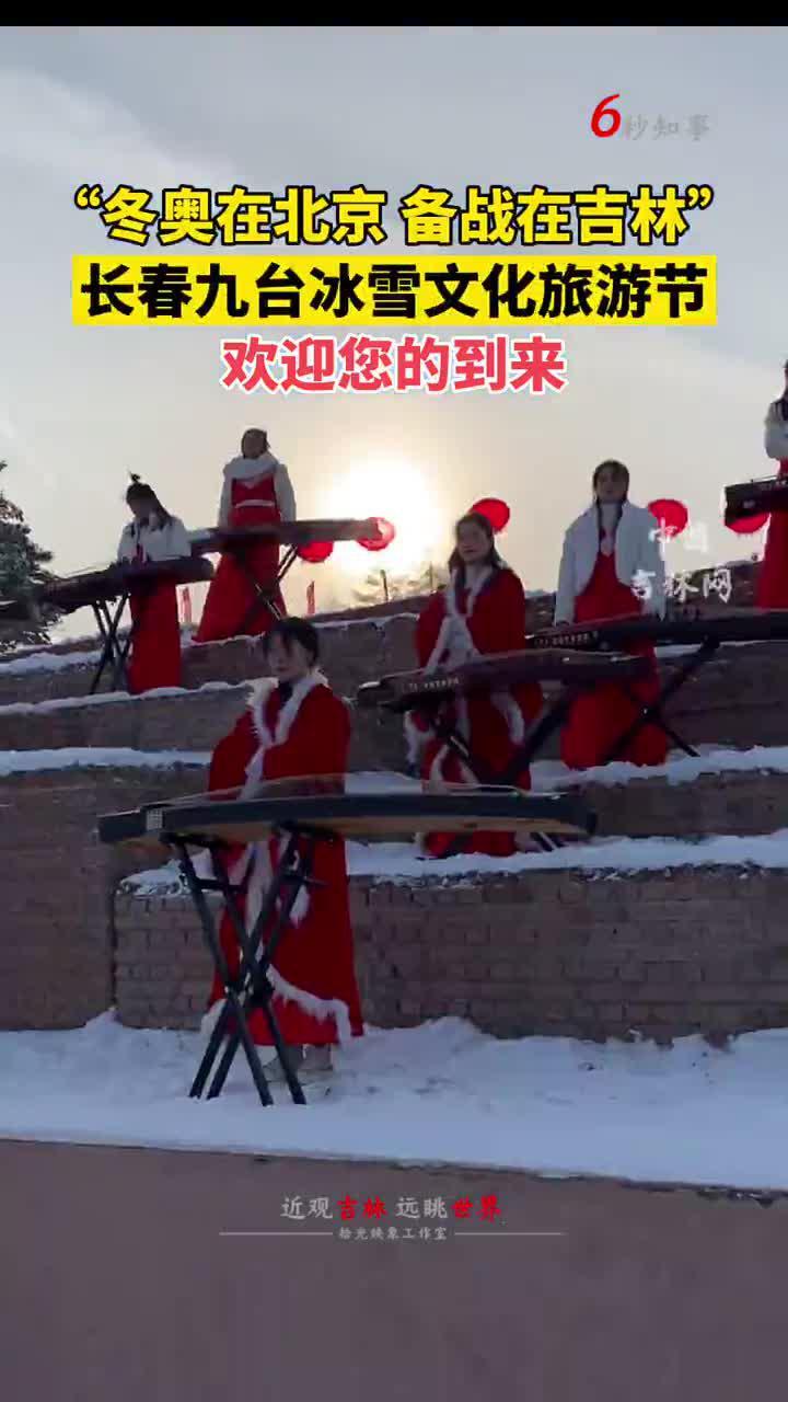 2020-2021长春九台冰雪文化旅游节……