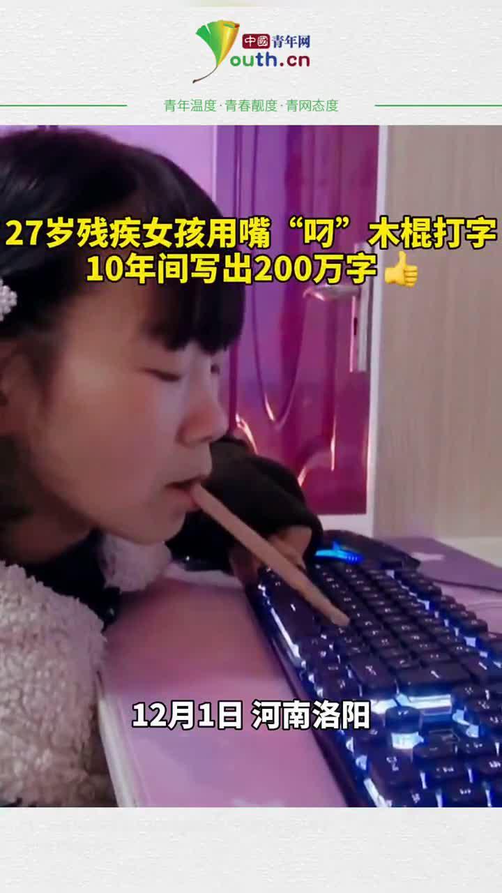 """27岁残疾女孩用嘴""""叼""""木棍打字……"""