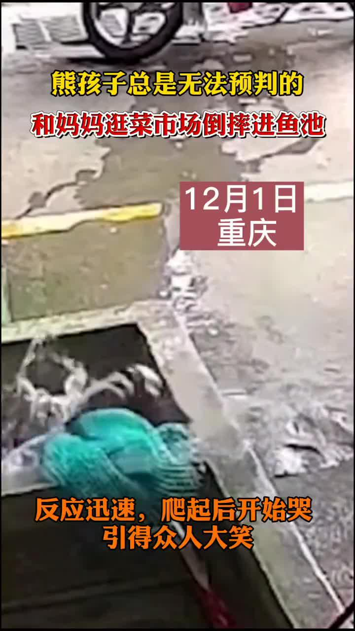 重庆,孩子跟妈妈逛菜市场时摔进鱼池中