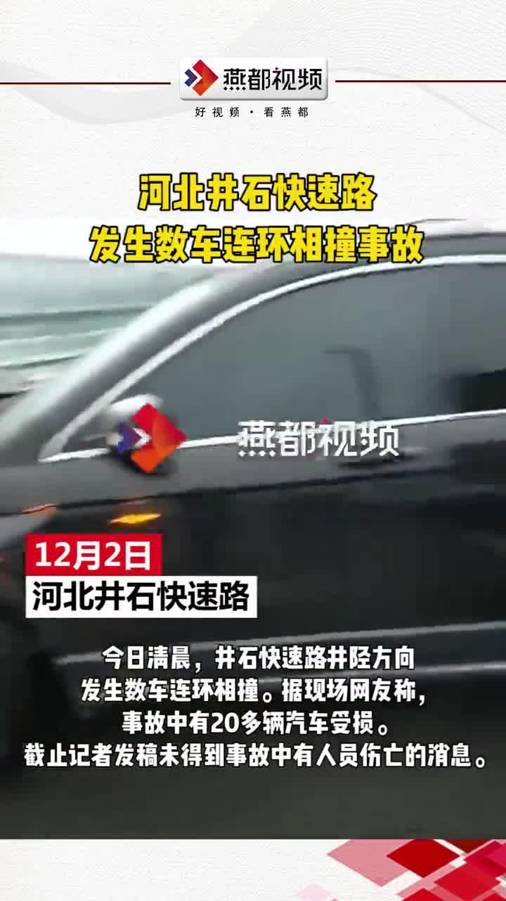 河北井石快速路 发生数车连环相撞事故