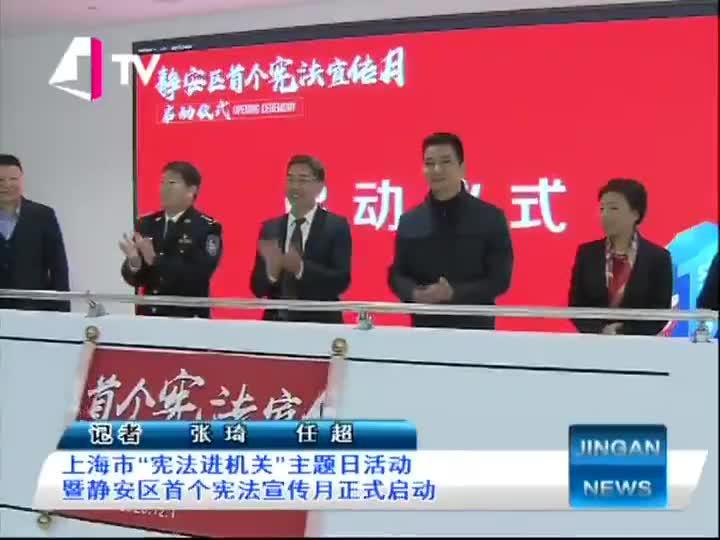 """上海市""""宪法进机关""""主题日活动 暨静安区首个宪法宣传月正式启动"""
