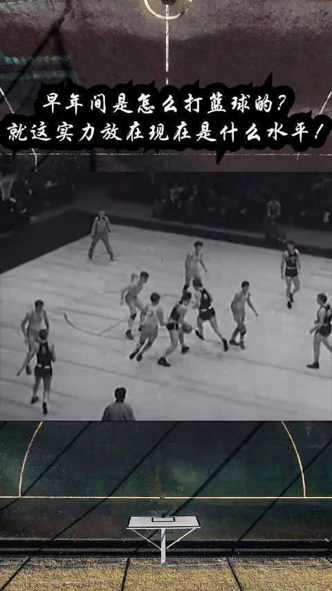 早年间是怎么打篮球的?就这实力放在现在是什么水平!