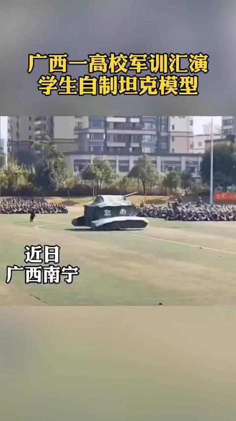 广西一高校军训汇演,学生自制坦克模型……