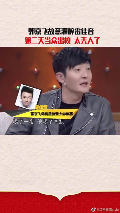 郭京飞(1)