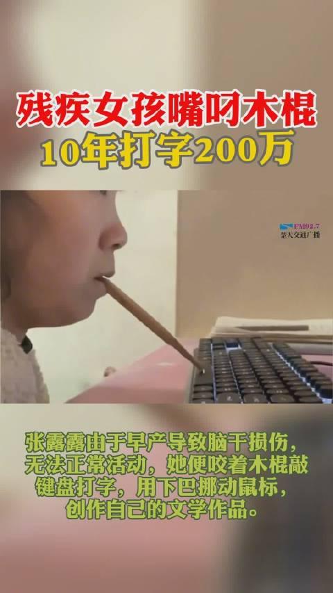 """河南27岁残疾女孩用嘴""""叼""""木棍打字……"""