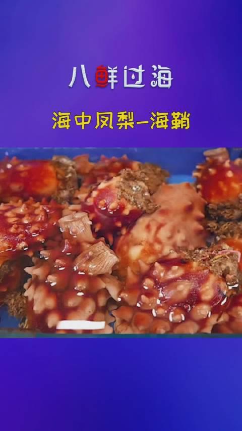 """日本厨师烹饪""""海中凤梨""""海鞘 又叫海中凤梨…………"""