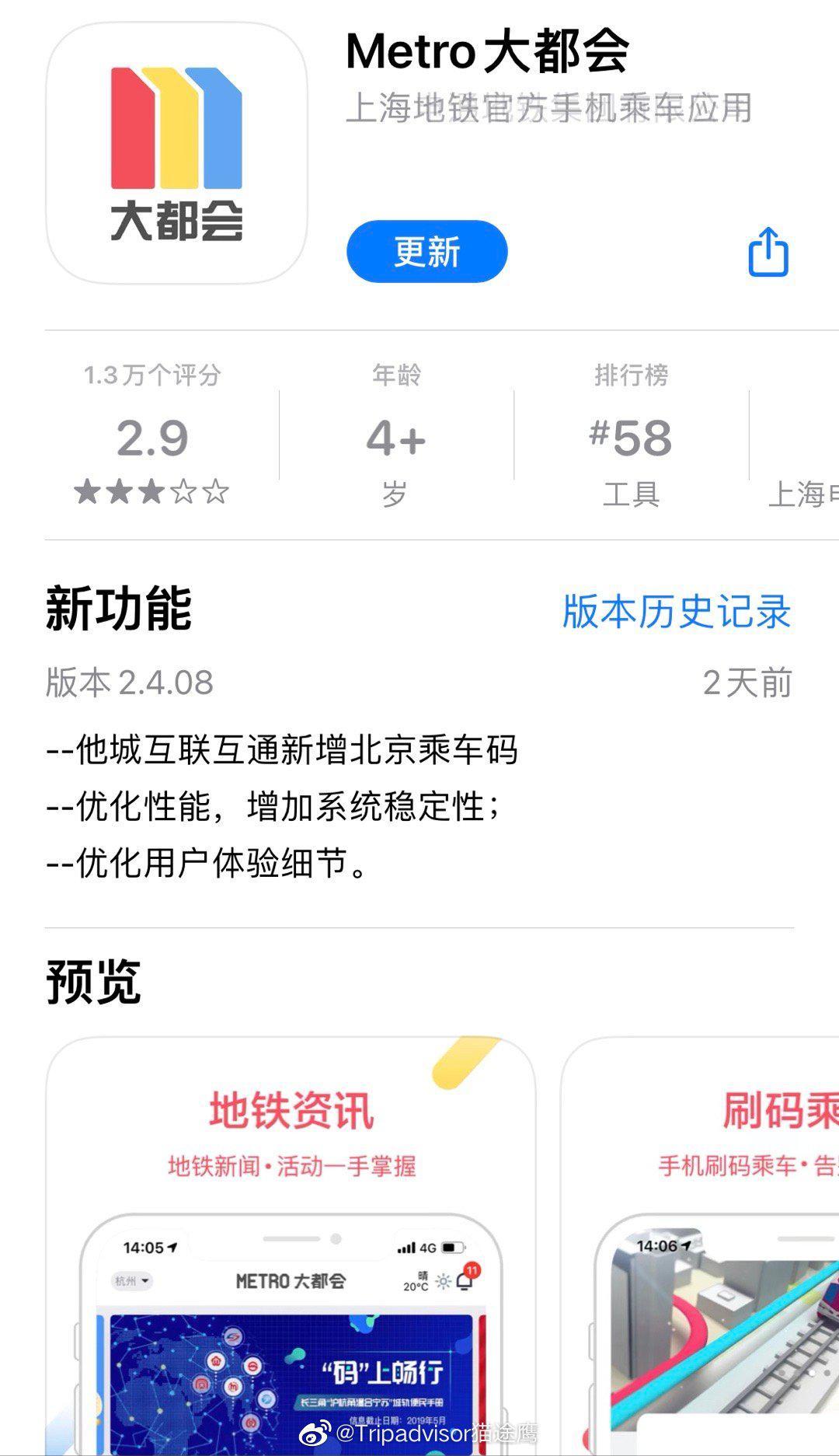 就在昨天! 北京上海两地地铁乘车二维码实现互通!……