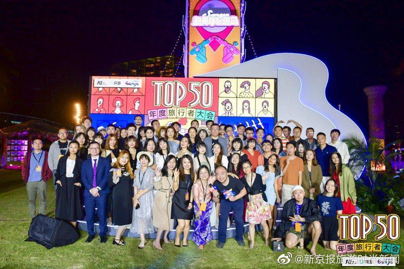 """穷游网颁布""""2020穷游TOP50年度旅行者""""榜单"""