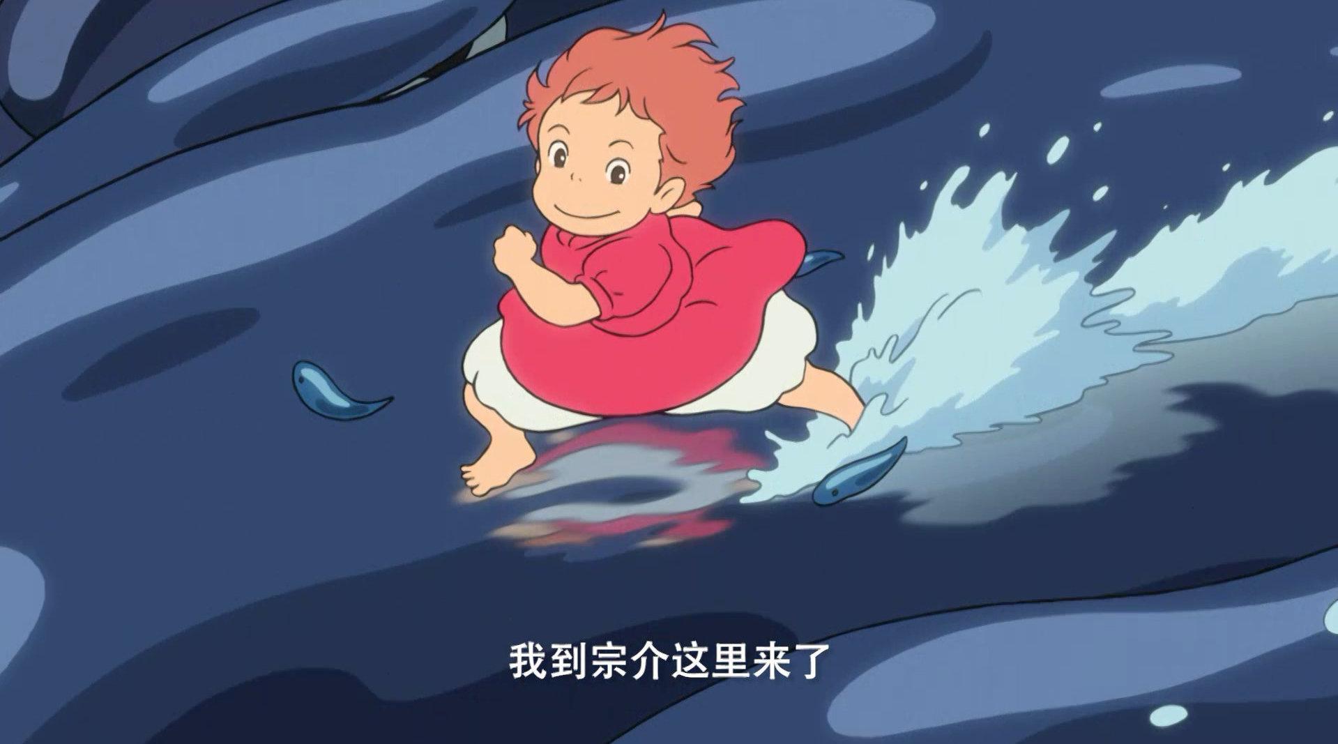 宫崎骏经典作品《崖上的波妞(悬崖上的金鱼姬)》发布定档预告