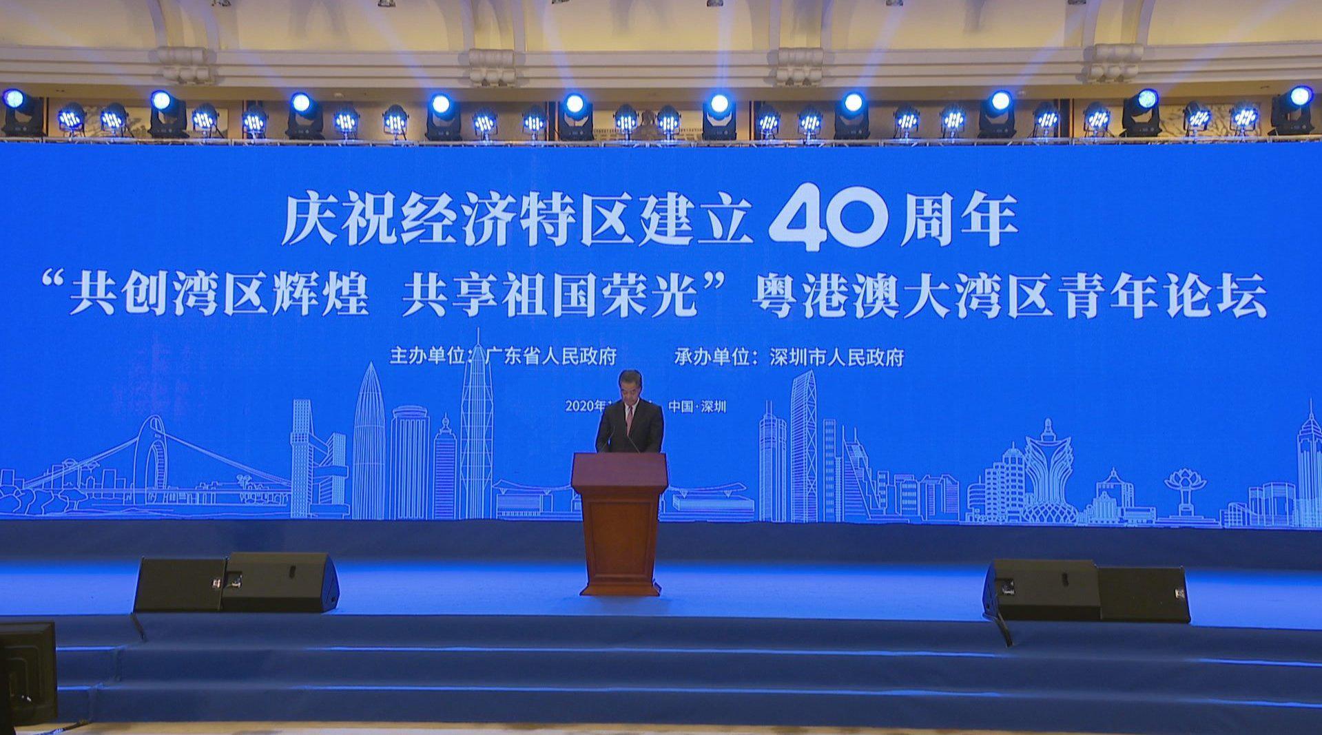 庆祝经济特区建立40周年粤港澳大湾区青年论坛在深圳举行