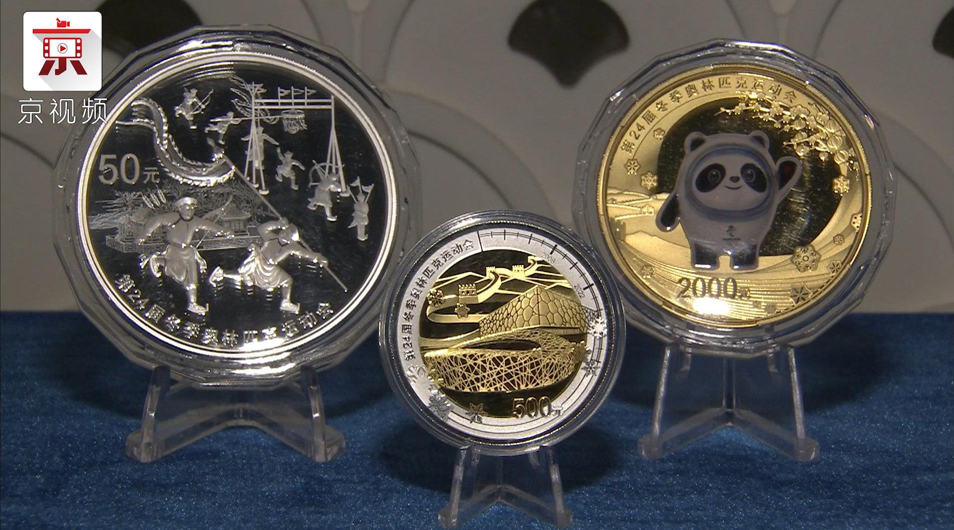量不多,速来抢!北京冬奥会金银纪念币发行