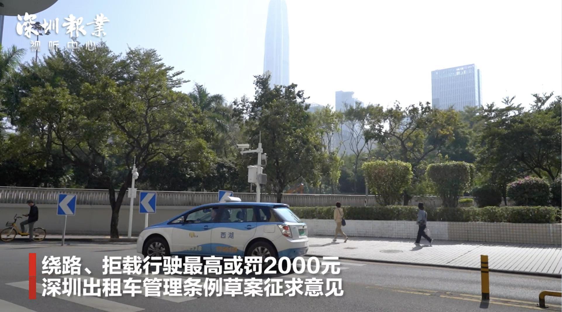 绕路拒载行驶最高或罚2000元 深圳出租车管理条例草案征求意见