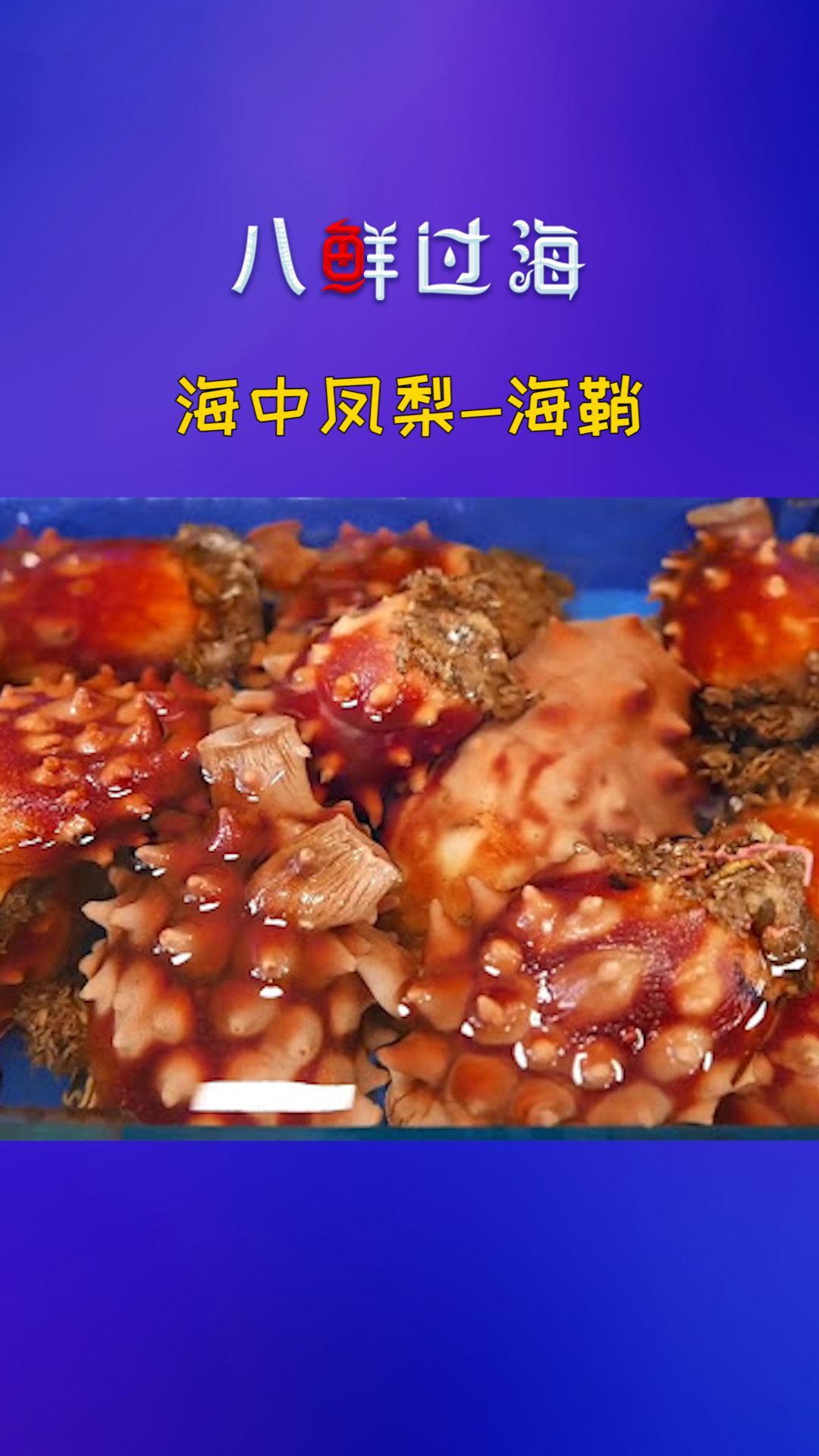 """日本厨师烹饪""""海中凤梨"""":海鞘"""