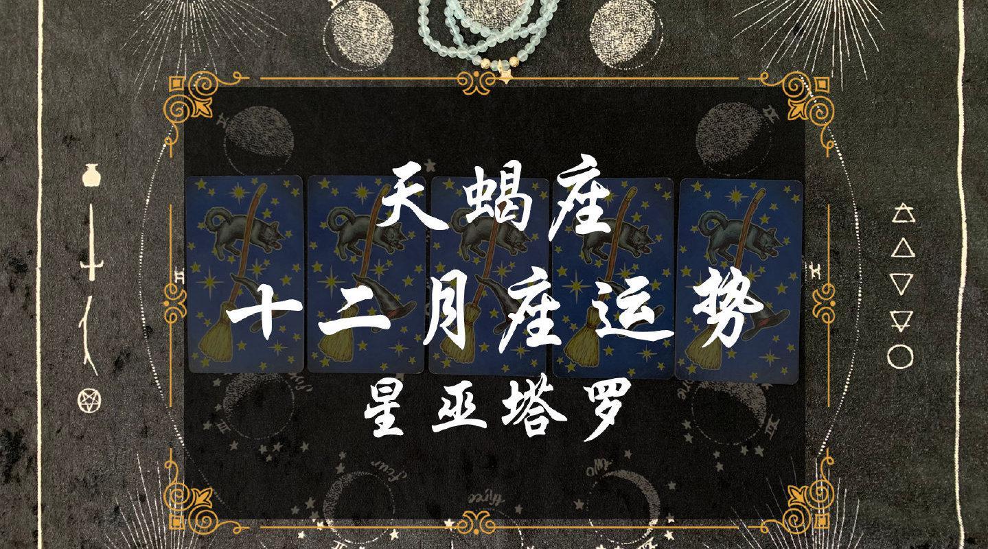 星巫塔罗-天蝎座12月运势,最伤人的语言,心如刀割