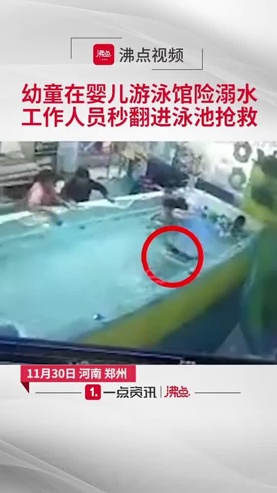 11月30日,河南郑州,幼童在婴儿游泳馆险溺水…………