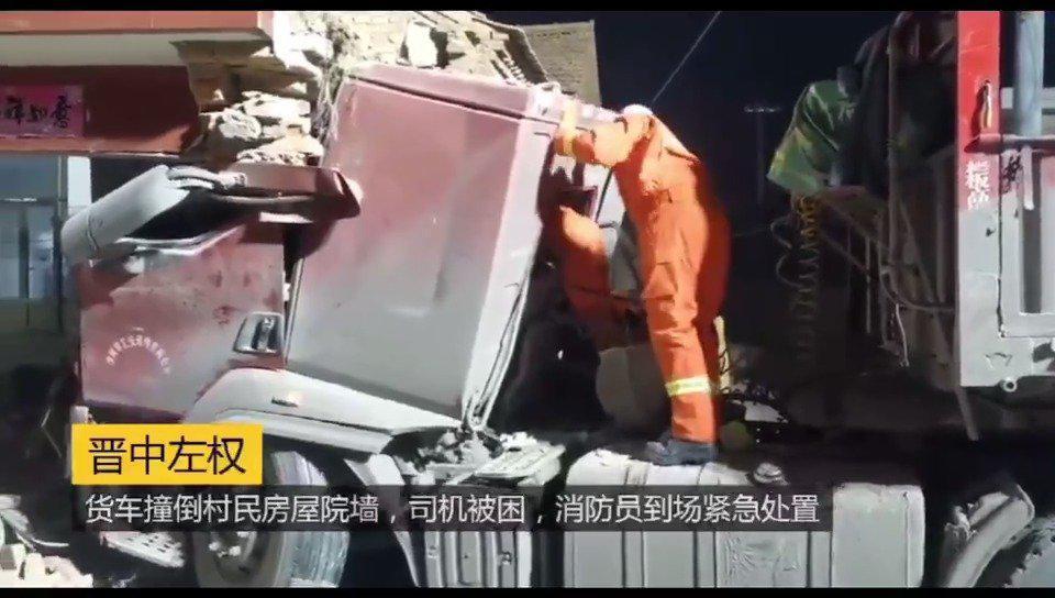 晋中 惊险!左权一货车撞倒村民院墙,现场视频曝光!