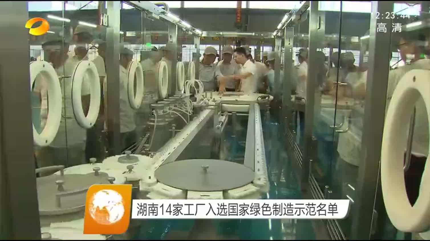 湖南14家工厂入选国家绿色制造示范名单