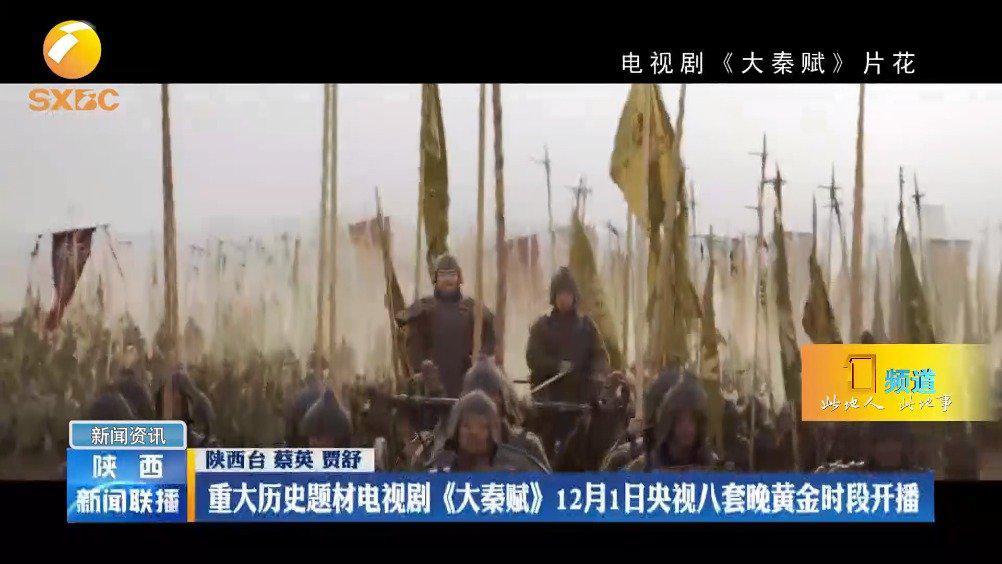 重大历史题材电视剧《大秦赋》央视八套晚黄金时段开播