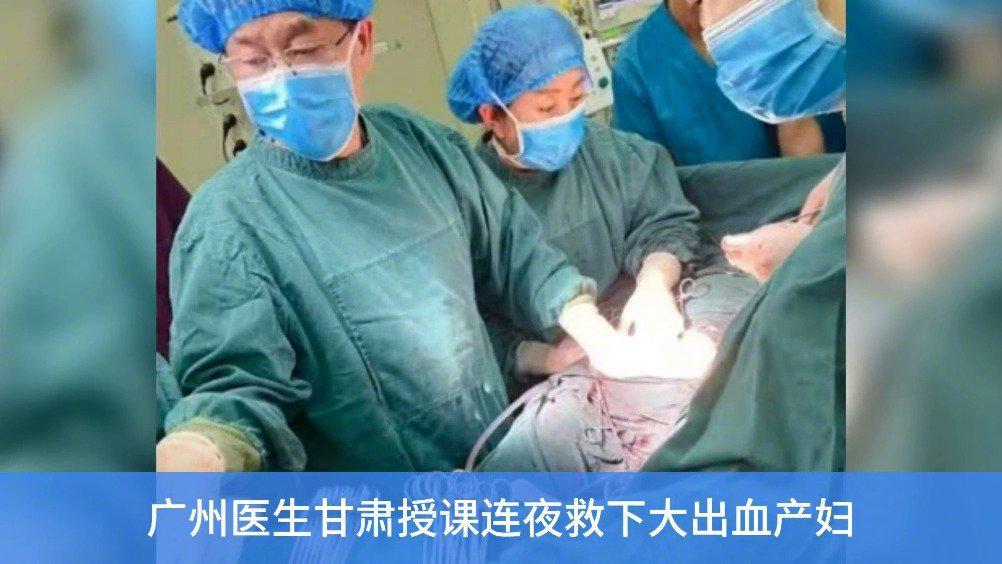 """""""超人""""来了!广州医生甘肃授课连夜救下大出血产妇"""
