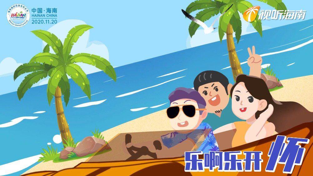 """""""自由贸易港欢乐旅游岛""""HIGO海南欢乐节(1)"""