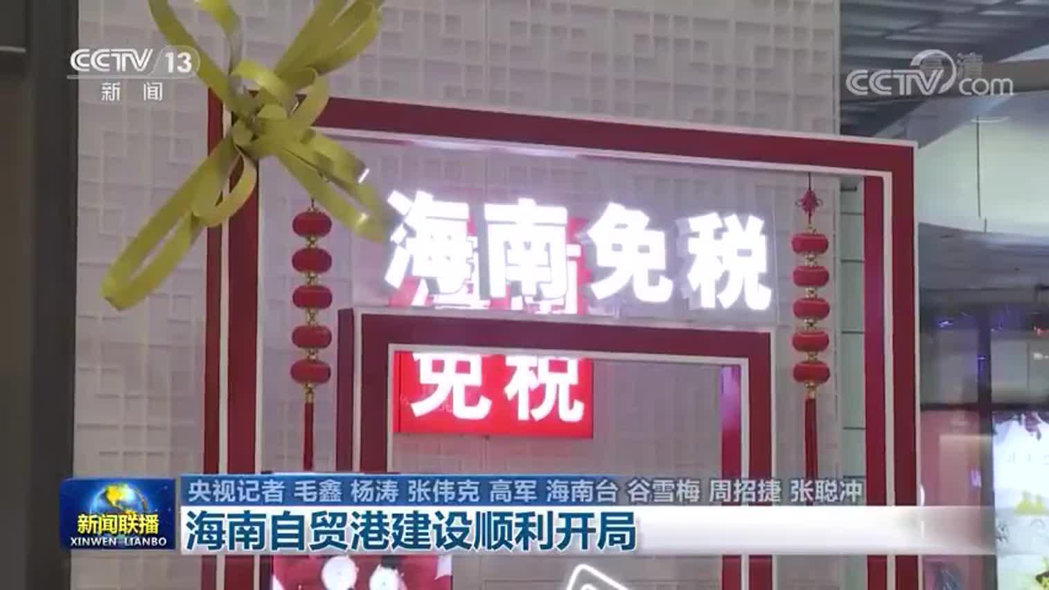 央视《新闻联播》聚焦海南自贸港建设顺利开局