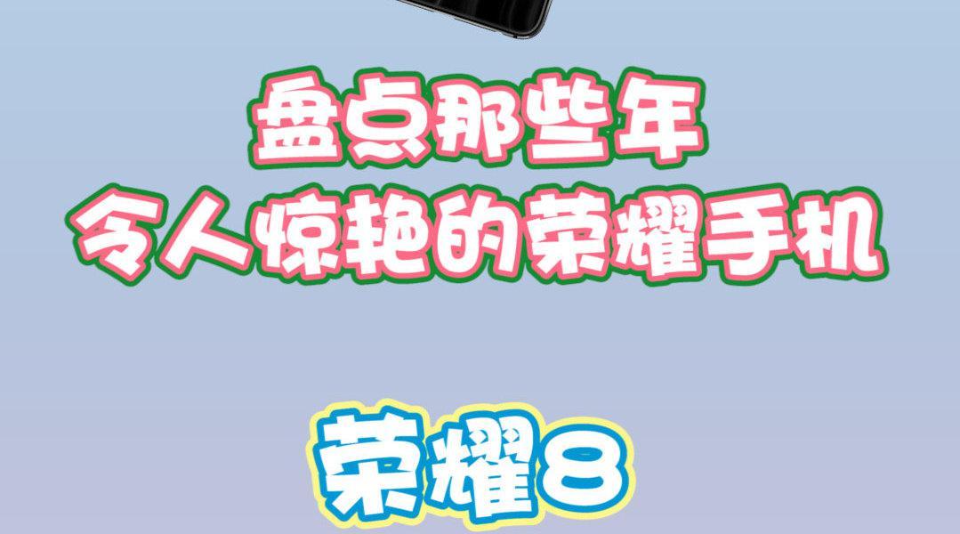 观荣耀在华为的这7年,从13年12月品牌发布…………