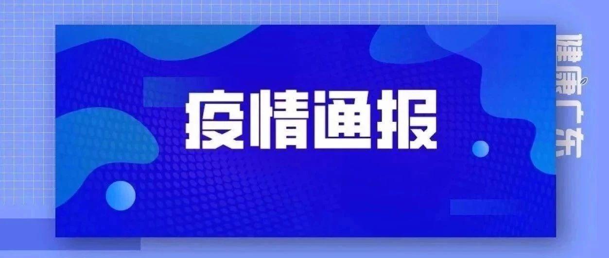 2020年12月2日广东省新冠肺炎疫情情况