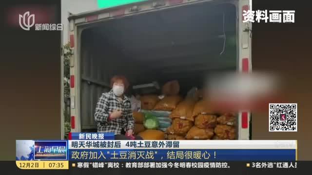 新民晚报:明天华城被封后  4吨土豆意外滞留