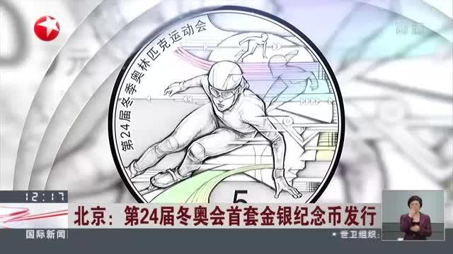 北京:第24届冬奥会首套金银纪念币发行