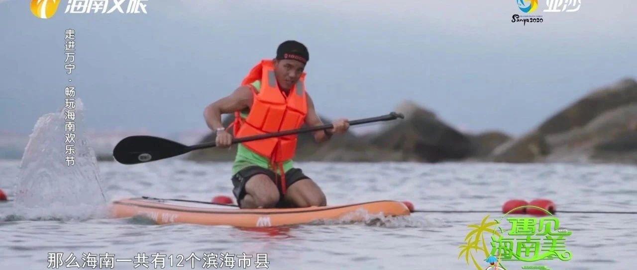 海南欢乐节万宁分会场~好玩又刺激的沙滩运动等你来体验!