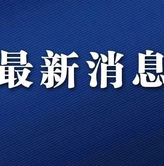 青岛一公安分局局长被查,聊城多人因大气污染防治不力被处分