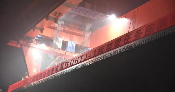 鲁南高铁曲阜至菏泽段789孔箱梁架设任务全部完成