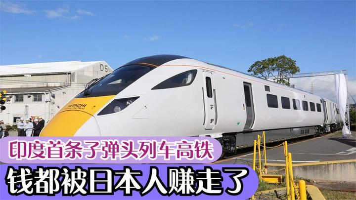 莫迪的万亿元宝贝,印度首条子弹头列车高铁,钱都被日本人赚走了