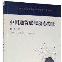 【书讯】中国通货膨胀动态特征