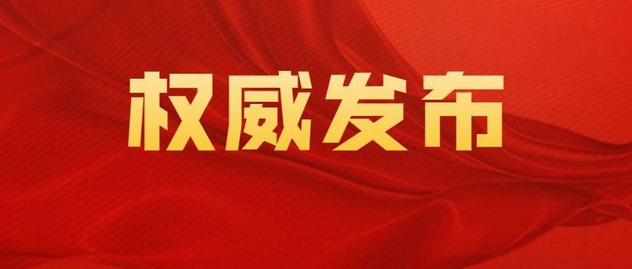 全文 | 浙江省人民代表大会常务委员会关于促进县域医疗卫生服务共同体健康发展的决定