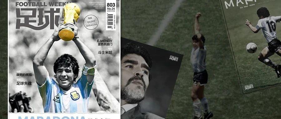 新刊 | 第803期《足球周刊》即将上市