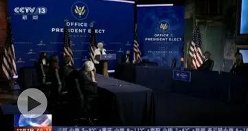 美国当选总统拜登携经济团队主要成员亮相