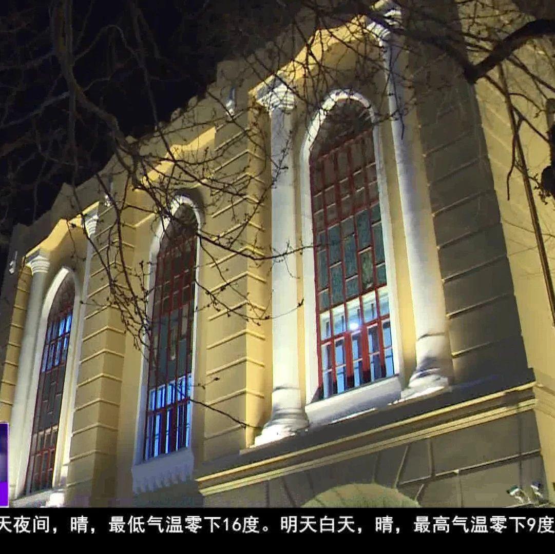 哈尔滨老会堂重启 绽放城市音乐魅力