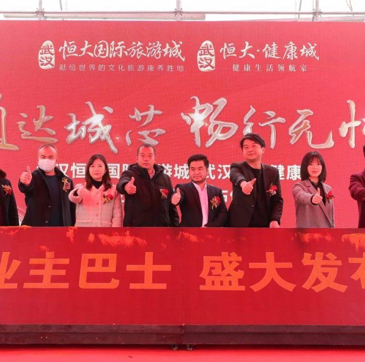 武汉恒大国际旅游城和恒大健康城专属业主巴士发布 助力武红同城加速度