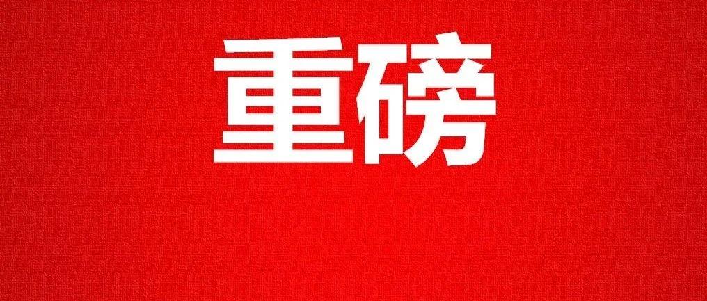 喜报!恭喜界首、临泉、太和、颍上!
