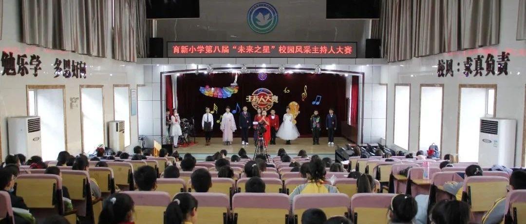 """巴彦县育新小学举办第八届""""未来之星""""校园风采主持人大赛"""
