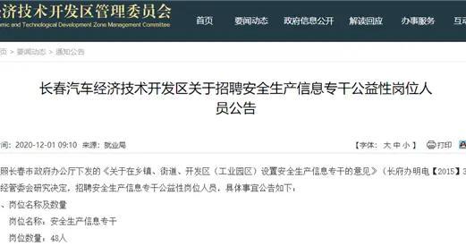 """""""职""""等你来丨长春市汽开区管委会招聘安全生产信息专干公益性岗位人员48人"""