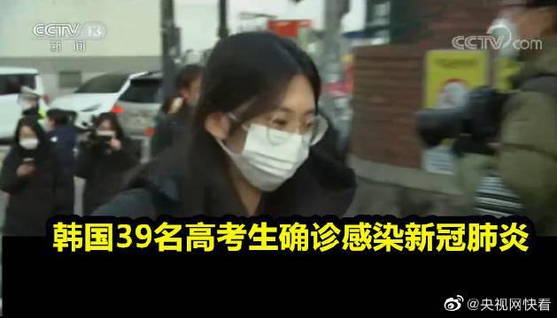 韩国39名高考生确诊感染新冠肺炎