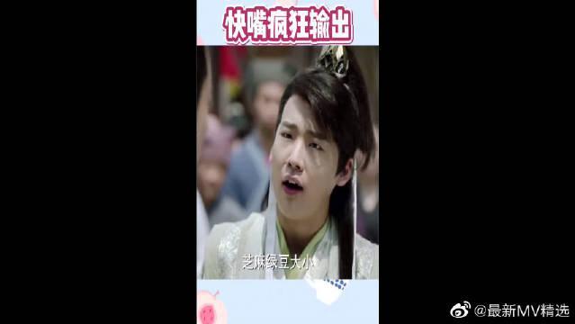 《庆余年》爆梗王郭麒麟,大家还记得这个调皮的范思辙吗?