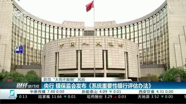 央行 银保监会发布《系统重要性银行评估办法》