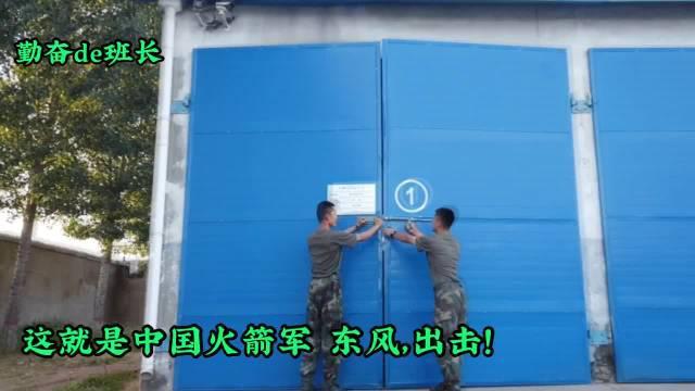 这就是中国火箭军,东风,出击!