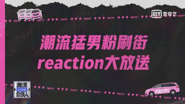 "vivo2 活动圆满结束啦 为大家送上""踹人""们reaction精彩瞬间……"